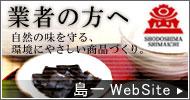 業者の方へ-島一WebSite